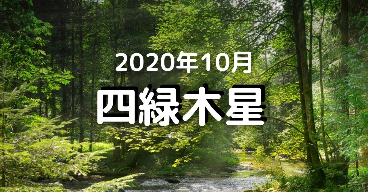 木星 7 月 2020 四緑