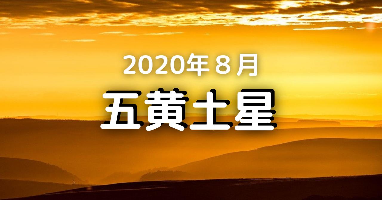 土星 2020 五黄 五黄土星の基本 性格・相性・吉方位・ラッキーカラーを占い師が解説