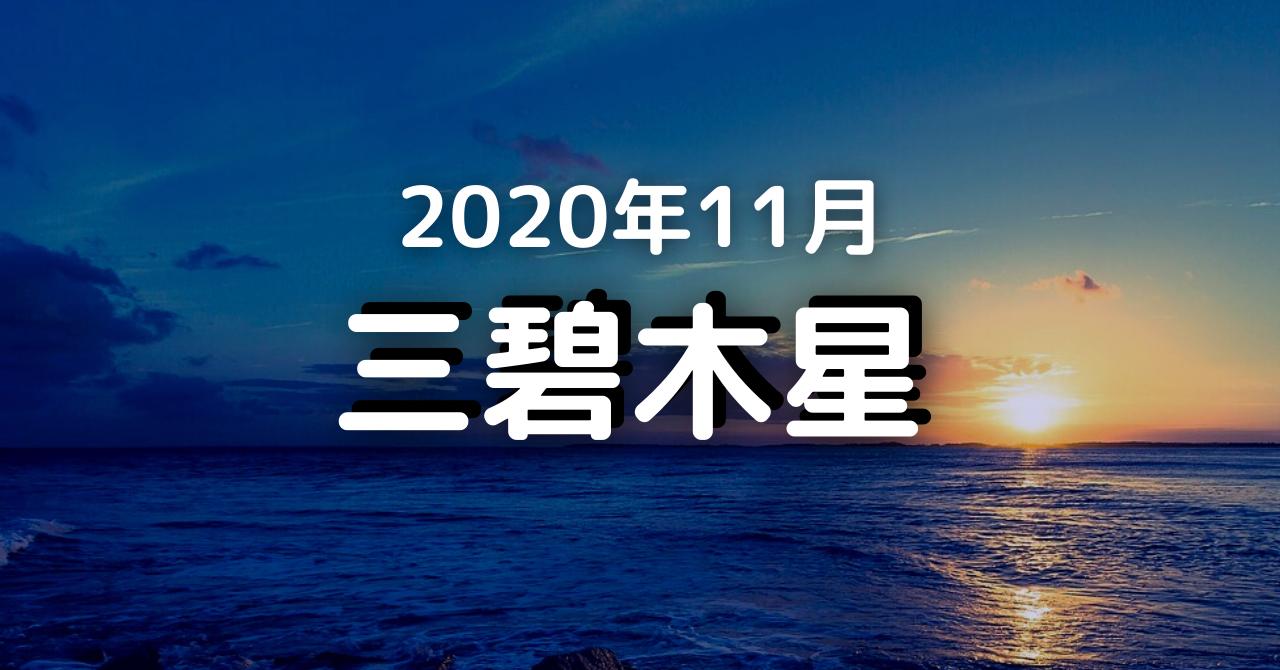 三碧 木星 2020 年