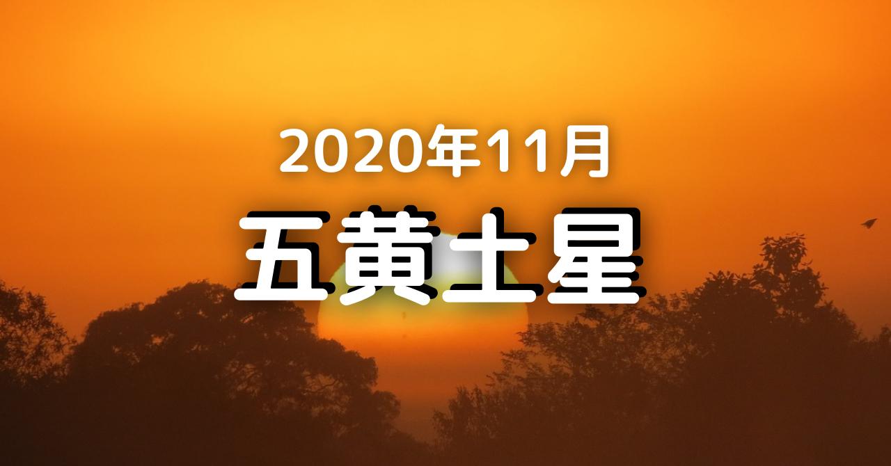 2020 五黄 月 土星 2
