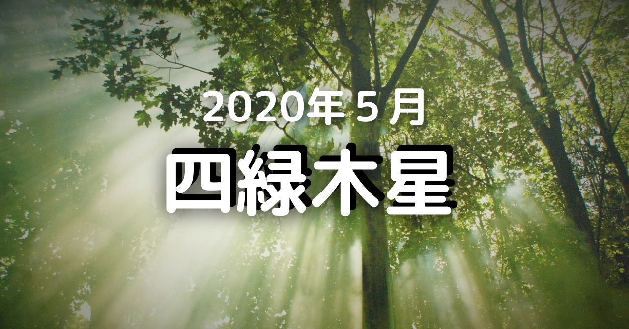 2020 6 月 四緑 木星 2021年6月 四緑木星の運勢と吉方位【九星気学】