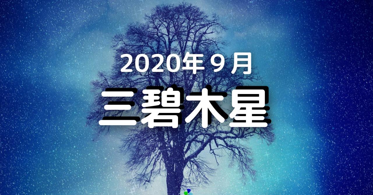 木星 2020 吉 方位 三碧