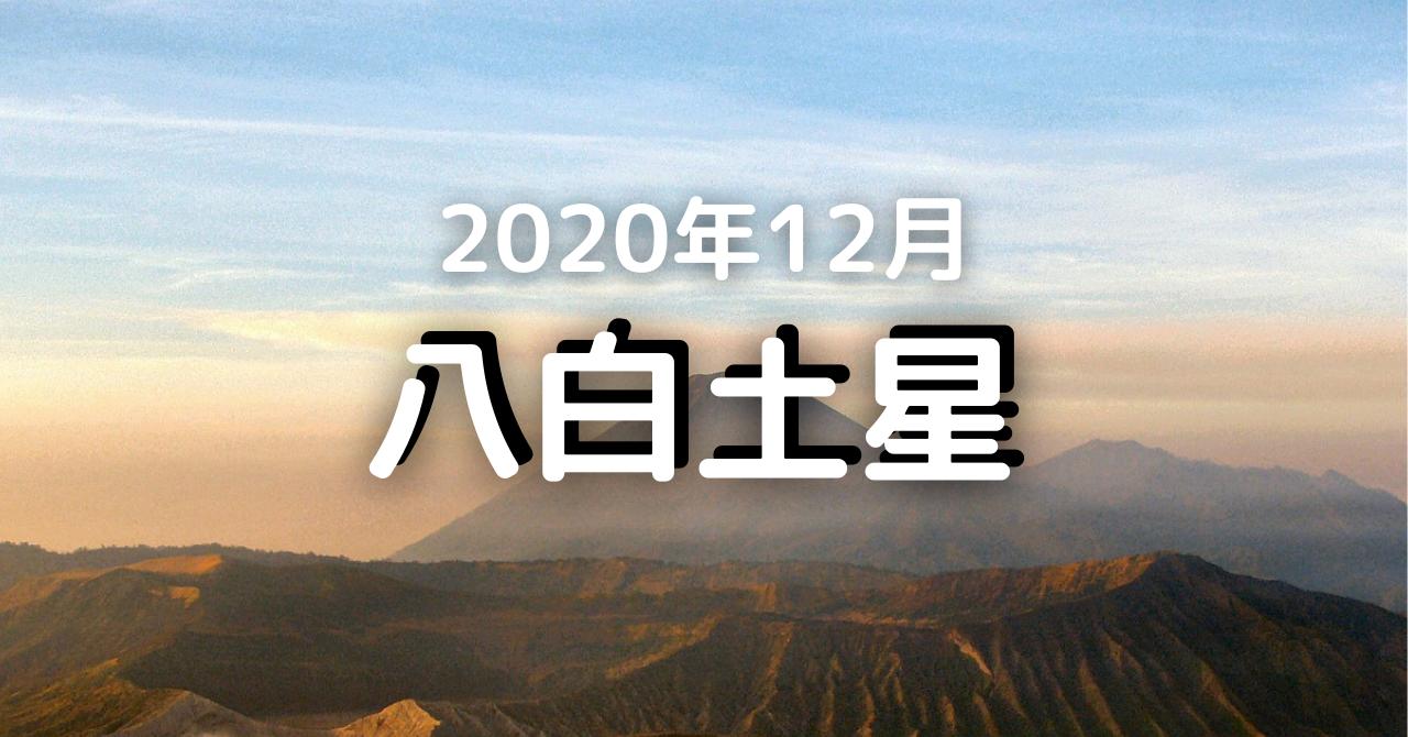 吉 八白 土星 方位 2020