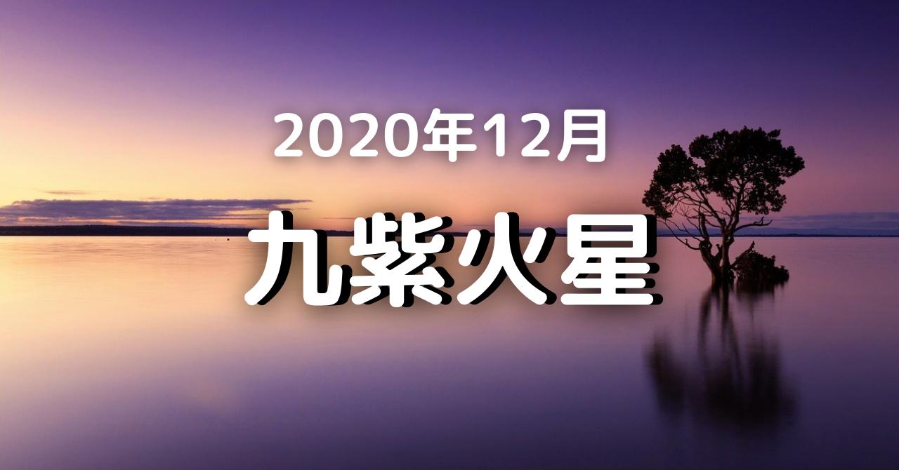 火星 年 九紫 2020